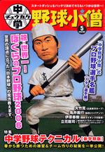 Chugakukozo200605