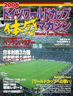 Nikkei_wm_buch