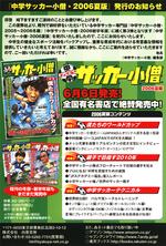 Soccerhagaki